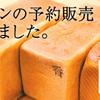俺のBakery&Cafe 松屋銀座 裏 - メイン写真: