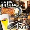 名古屋手羽先 もも焼き 唐揚げ 爽鶏屋 - メイン写真: