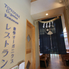 豊受オーガニクスレストラン - メイン写真: