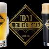須田町食堂 - ドリンク写真:秋葉原初!!隅田川ブルーイング!!