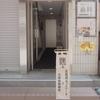 椿サロン - 外観写真:新太炉(しんたろ)ビル 3F