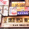 浅草 昭和軒 - メイン写真: