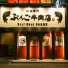牛肉専門 ぶんご牛肉店 - メイン写真: