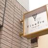Vinefru TOKYO - 外観写真: