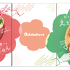 Ochobohan - メイン写真: