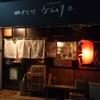 ケムリ 参 - 外観写真:田端銀座商店街の赤提灯が目印