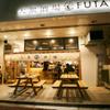 大衆酒場 フタバ - メイン写真: