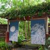 伊豆高原 城ケ崎温泉 花吹雪 - メイン写真: