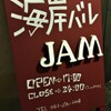 稲毛海岸バル JAM - メイン写真: