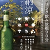 京都ぎをん 八咫 - メイン写真: