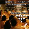 くふ楽 - メイン写真: