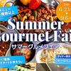 イーポック - 料理写真:『サマーグルメバイキングフェア』2018年9月6日まで