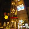 神楽坂 鉄板焼 向日葵 - メイン写真:
