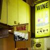 ワイン酒場 いちぞう - メイン写真: