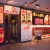 安城にこにこ餃子 - メイン写真: