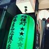 板bar hazusi - メイン写真: