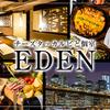 チーズタッカルビと個室 EDEN - メイン写真: