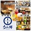 錦個室居酒屋 北の料理とお酒 うみ鮮 - その他写真: