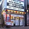 川崎ステーキセンター - メイン写真: