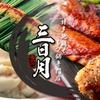 博多地鶏ともつ鍋専門店 三日月 - メイン写真:
