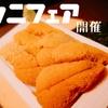 赤坂 魚えん - メイン写真: