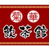 菊華飲茶館 - 外観写真:看板
