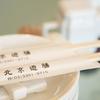 北京遊膳 - メイン写真: