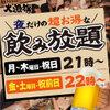"""大漁旗 - ドリンク写真:単品料理オーダーのお客様対象、""""超お得な飲み放題""""!!"""