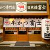 牛かつ専門店 日本橋 富士 - メイン写真: