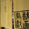 真夜中食堂 鳥獣戯画 - メイン写真: