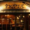 わらやき屋 龍馬道場 - メイン写真:
