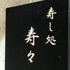 寿し処 寿々 - メイン写真: