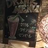 Bar 1041 - ドリンク写真: