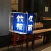 鉄板とお酒 久蔵 - メイン写真: