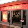 北浜 上海食苑 - メイン写真: