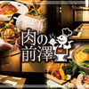 肉の前澤 - メイン写真: