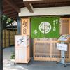 博多水たき元祖 水月 - 外観写真:水月本店一階玄関