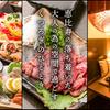 個室居酒屋きんぼし - メイン写真: