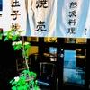 ミニヨン 坂ノ上 - メイン写真: