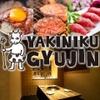 焼肉 GYUJIN - メイン写真: