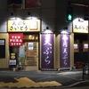 天ぷら さいとう 博多 - 外観写真: