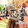 天ぷら串ともつ鍋 奥志摩 - メイン写真: