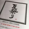 ぶーみんVinum 新川バル - メイン写真: