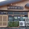 手羽先の武蔵 - メイン写真:
