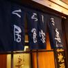 居食屋 寿 - メイン写真: