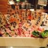 博多串焼・野菜巻き串 三五八 - メイン写真: