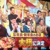 大枡 - メイン写真: