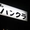はん蔵 - メイン写真: