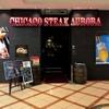 シカゴステーキ オーロラ - メイン写真: