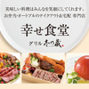 幸せ食堂 グリル壱乃藏 - メイン写真: